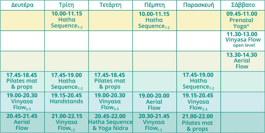 Πρόγραμμα Μαθημάτων 2020-21